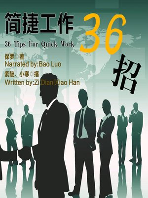 cover image of 简捷工作36招