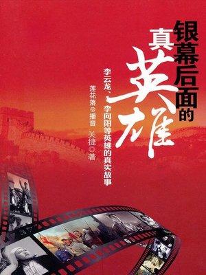 cover image of 银幕后面的真英雄