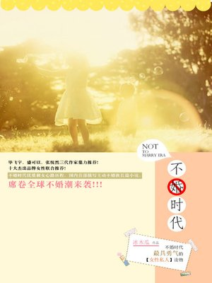 cover image of 不婚时代