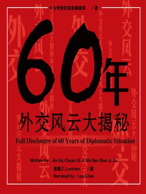 cover image of 60年外交风云大揭秘
