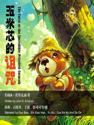 cover image of 玉米芯的诅咒