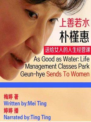 cover image of 上善若水