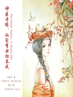 cover image of 神医奇缘