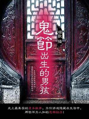 cover image of 鬼节出生的男孩