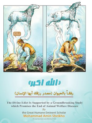 """cover image of """"Al'lah is Greater"""" Be Kind to Animal"""