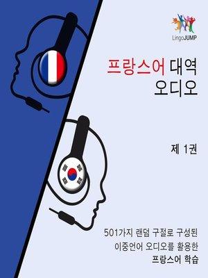 cover image of 프랑스어 대역 오디오--501가지 랜덤 구절로 구성된 이중언어 오디오를 활용한 프랑스어 학습--제 1권