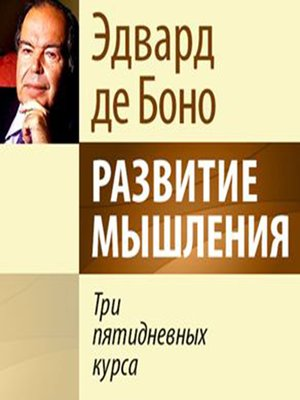 cover image of The 5-Day Course in Thinking