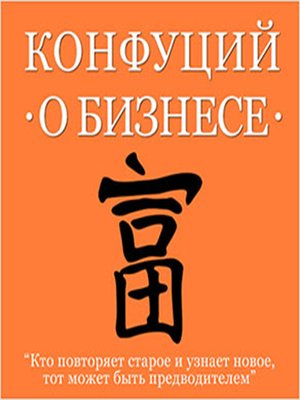 cover image of Confucius About Business