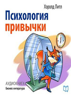 cover image of Psychology of Habits