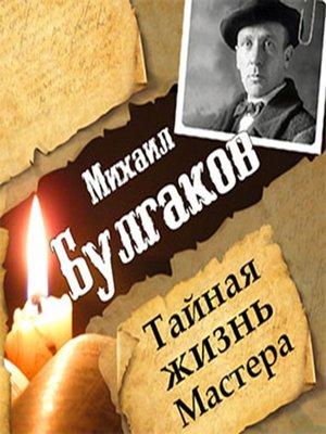 cover image of Mikhail Bulgakov