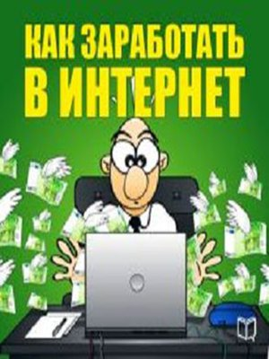 cover image of How to Make Money on the Internet