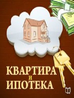 cover image of Apartments and Mortgages
