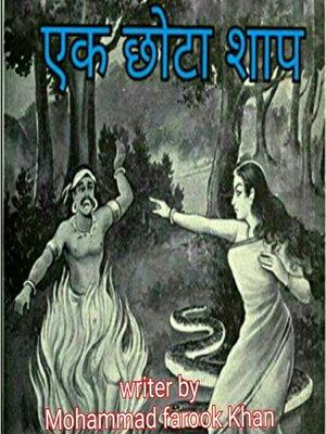 cover image of प्यार का शॉप