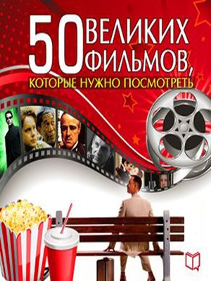 cover image of The 50 Great Films