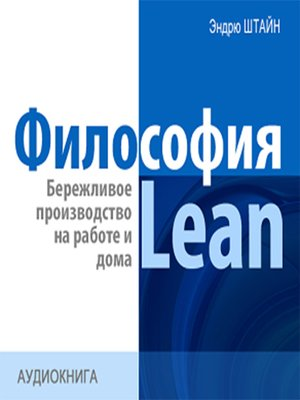 cover image of The Philosophy of Lean