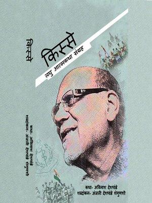 cover image of Kisse- Laghu atmkath sangrah