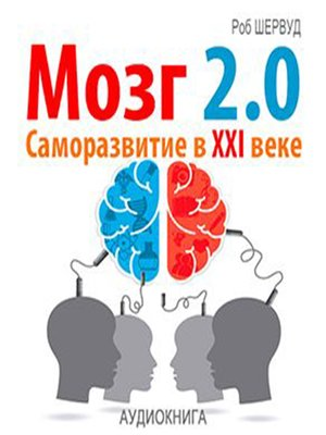 cover image of Brain 2.0. Personal Development in the XXI Century