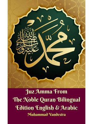 cover image of Juz Amma from the Noble Quran