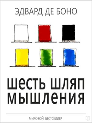 cover image of Six Thinking Hats