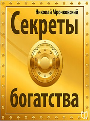cover image of The Secret of Wealth