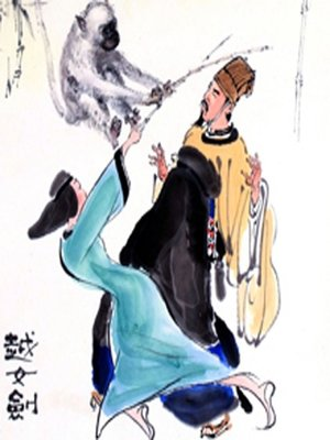 cover image of Sword of the Yue Maiden