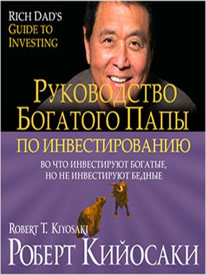 cover image of Rich Dad's Guide to Investing