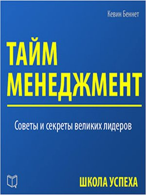 cover image of Time Management