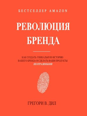 cover image of Ревопюция Бренда