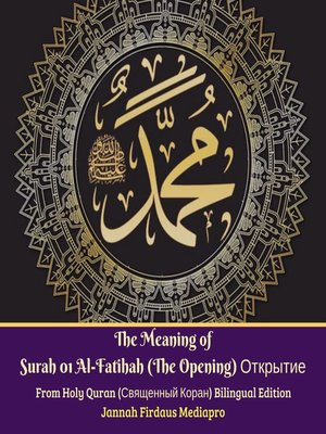 cover image of The Meaning of Surah 01 Al-Fatihah (The Opening) From Holy Quran