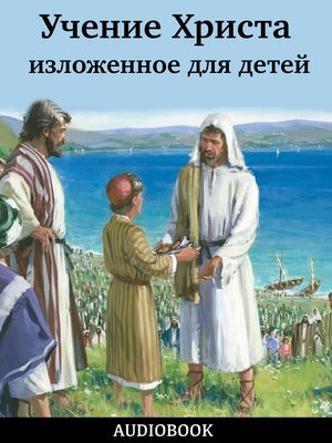 cover image of Учение Христа