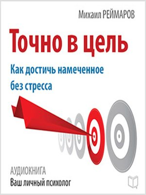 cover image of Right on Target