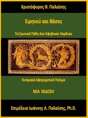 cover image of Ειρηνού και Βάσος