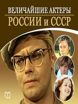 cover image of The Greatest Actors of Russia