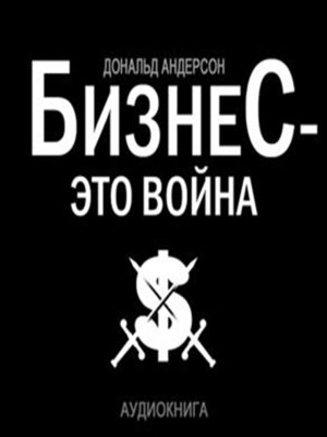 cover image of Business is War