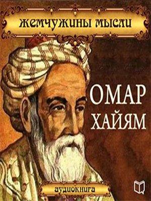 cover image of Omar Khayyam