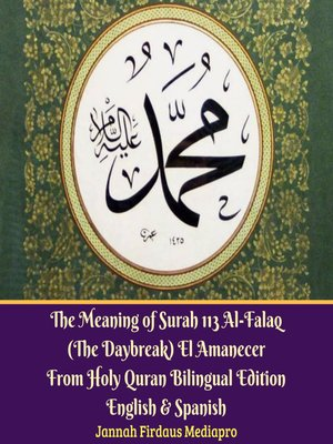 cover image of The Meaning of Surah 113 Al-Falaq (The Daybreak) El Amanecer From Holy Quran