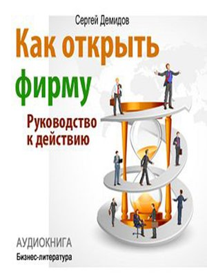cover image of How to Establish a Company