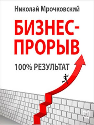 cover image of Business Breakthrough 100% Result