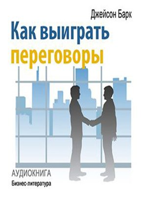 cover image of How to Win Negotiations