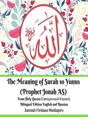 cover image of The Meaning of Surah 10 Yunus (Prophet Jonah AS) From Holy Quran