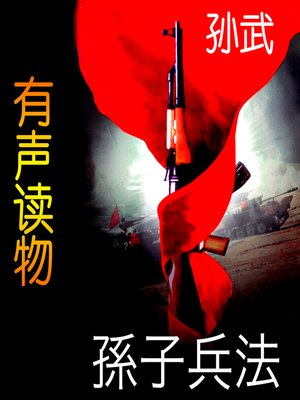 cover image of 孫子兵法