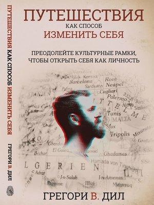 cover image of Puteshestviya Kak Sposob Izmenit' Sebya