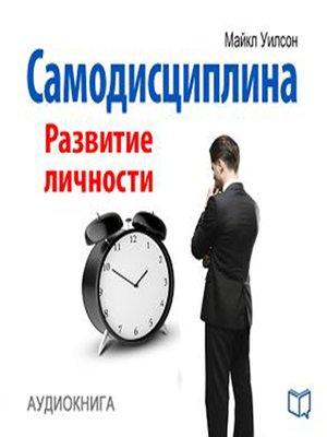 cover image of Self-Discipline