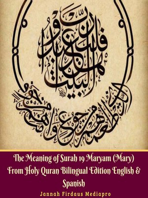 cover image of The Meaning of Surah 19 Maryam (Mary) from Holy Quran