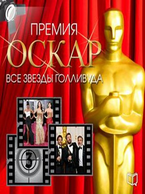 cover image of Academy Award
