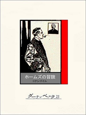 cover image of ホームズの冒険