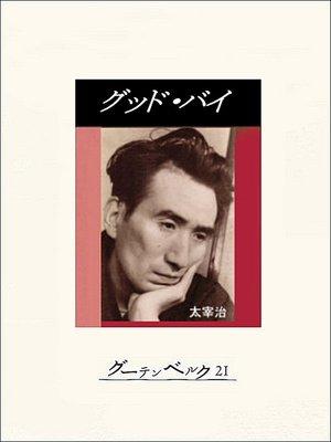 cover image of グッド・バイ