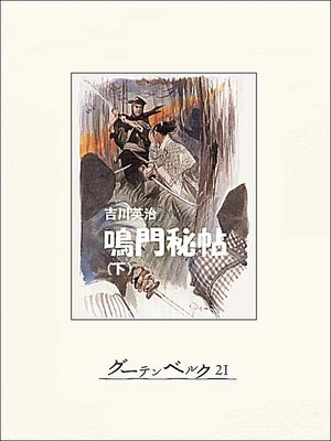 cover image of 鳴門秘帖(下)