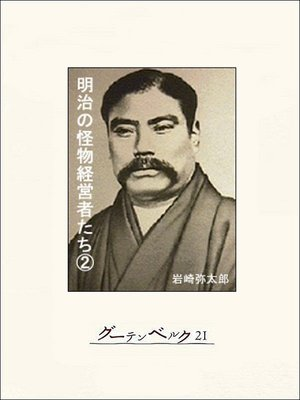 cover image of 明治の怪物経営者たち(2)