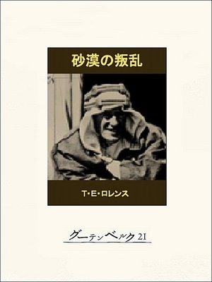 cover image of 砂漠の叛乱